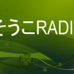 そうこRADIO 小説家座談会 第26回 企画の通し方