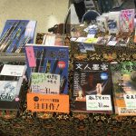 第二十八回文学フリマ東京