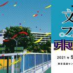 第三十二回文学フリマ東京出店のお知らせ~2021/5/16(日)開催